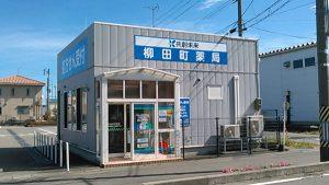 共創未来 柳田町薬局